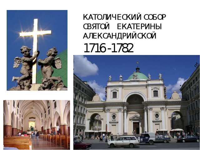 КАТОЛИЧЕСКИЙ СОБОР СВЯТОЙ ЕКАТЕРИНЫ АЛЕКСАНДРИЙСКОЙ 1716 -1782