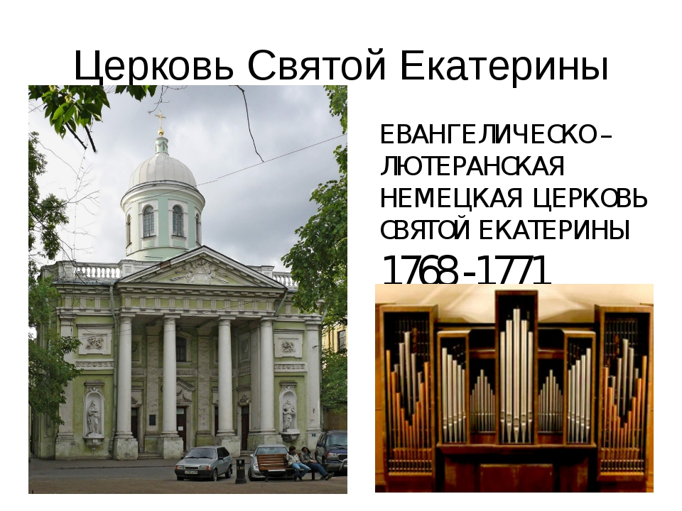 Церковь Святой Екатерины ЕВАНГЕЛИЧЕСКО – ЛЮТЕРАНСКАЯ НЕМЕЦКАЯ ЦЕРКОВЬ СВЯТОЙ...