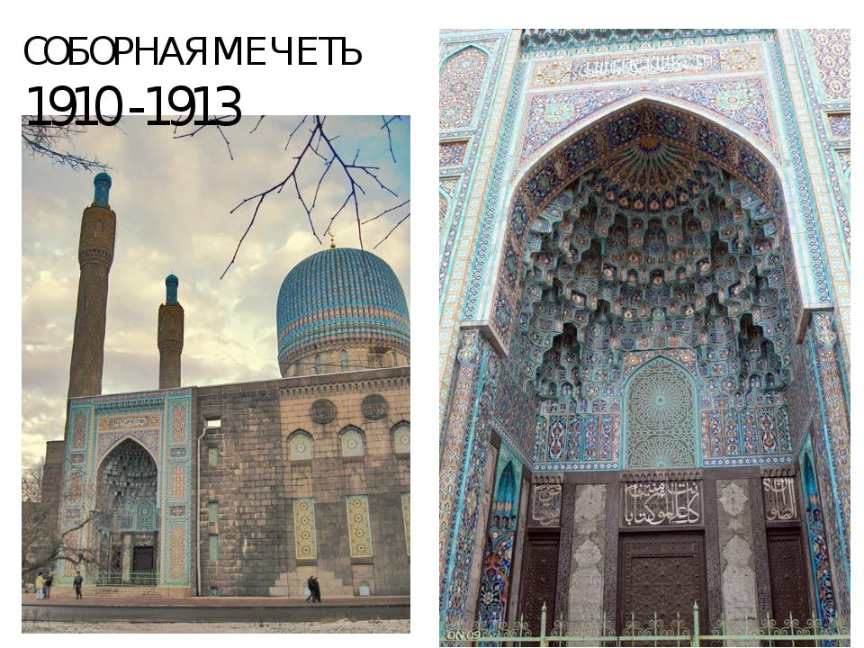 СОБОРНАЯ МЕЧЕТЬ 1910 -1913