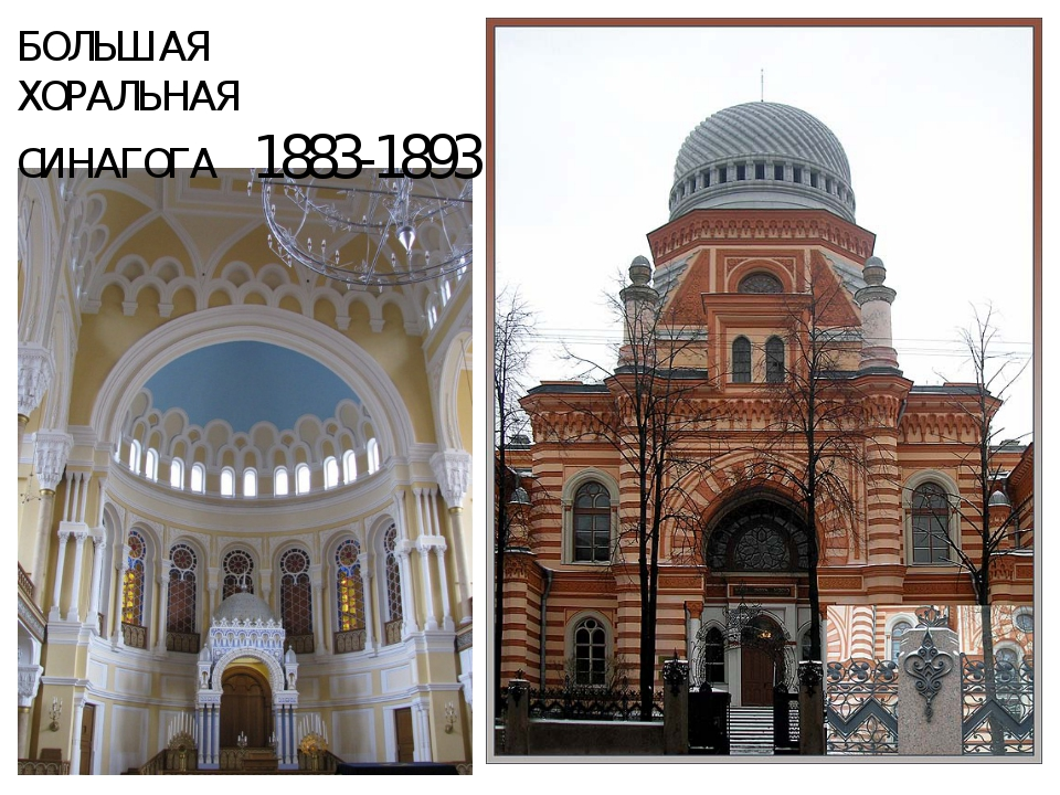 БОЛЬШАЯ ХОРАЛЬНАЯ СИНАГОГА 1883-1893