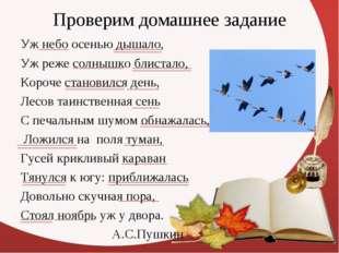 Проверим домашнее задание Уж небо осенью дышало, Уж реже солнышко блистало, К