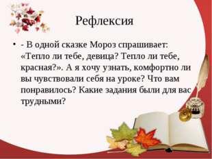 Рефлексия - В одной сказке Мороз спрашивает: «Тепло ли тебе, девица? Тепло ли