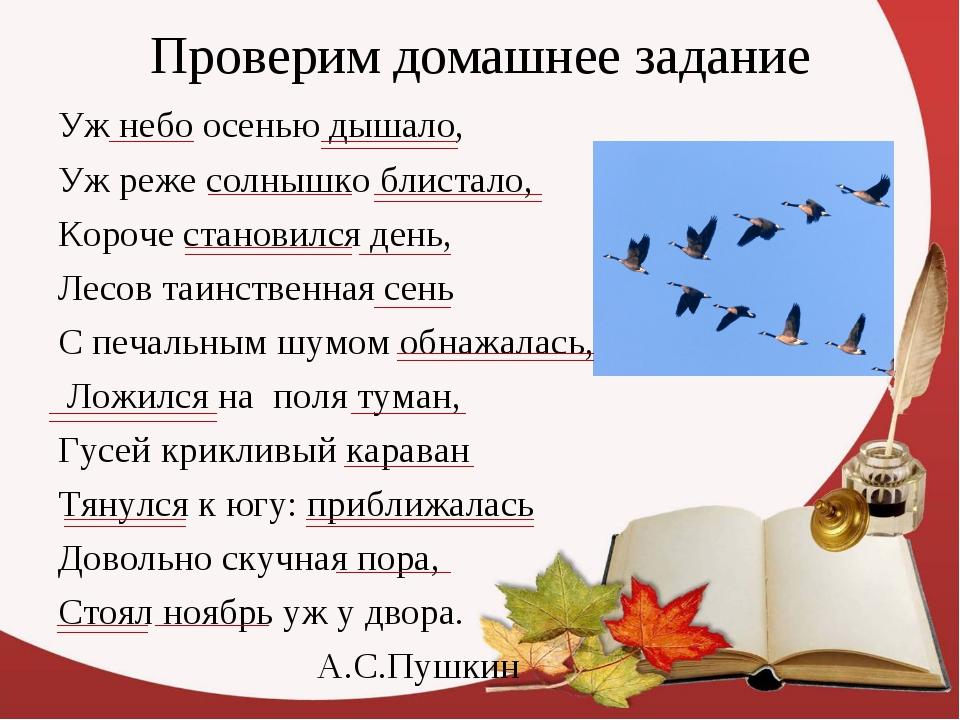 Проверим домашнее задание Уж небо осенью дышало, Уж реже солнышко блистало, К...