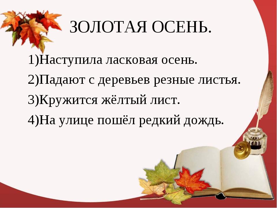 ЗОЛОТАЯ ОСЕНЬ. 1)Наступила ласковая осень. 2)Падают с деревьев резные листья...