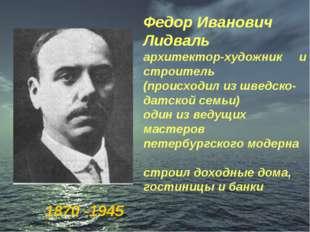 Федор Иванович Лидваль архитектор-художник и строитель (происходил из шведско
