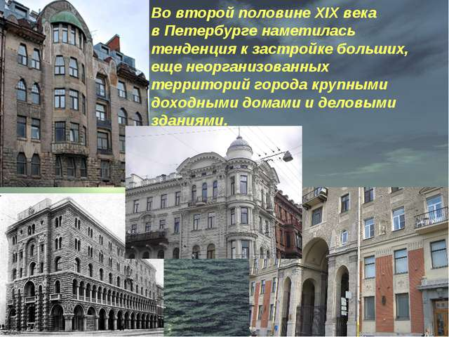 Во второй половине XIX века в Петербурге наметилась тенденция к застройке бол...