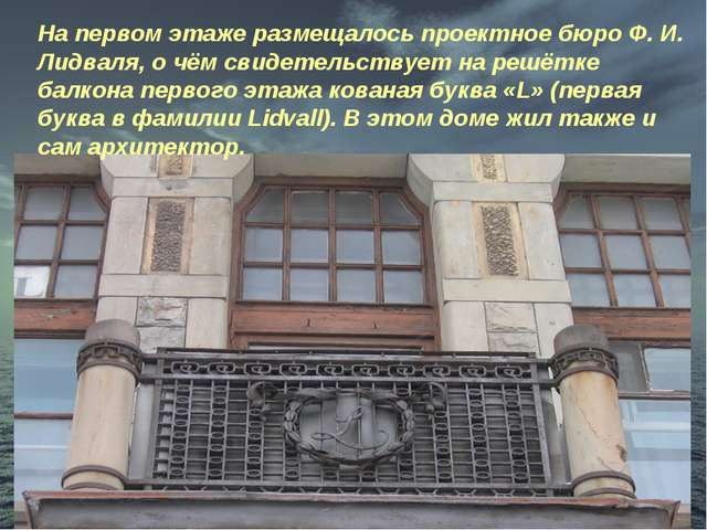 На первом этаже размещалось проектное бюро Ф. И. Лидваля, о чём свидетельству...