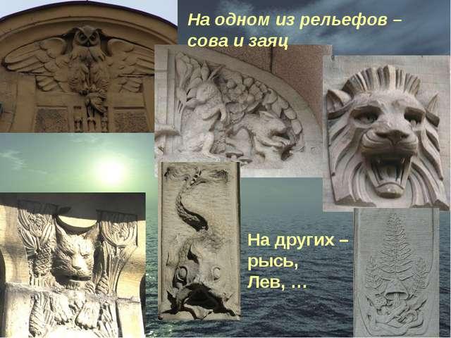 На одном из рельефов – сова и заяц На других – рысь, Лев, …