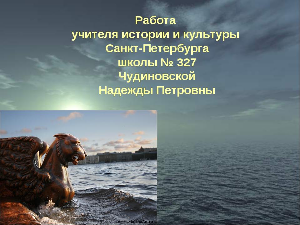 Работа учителя истории и культуры Санкт-Петербурга школы № 327 Чудиновской На...