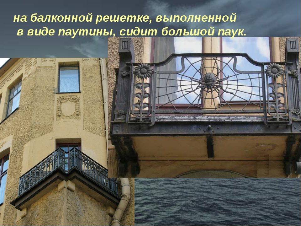 на балконной решетке, выполненной в виде паутины, сидит большой паук.