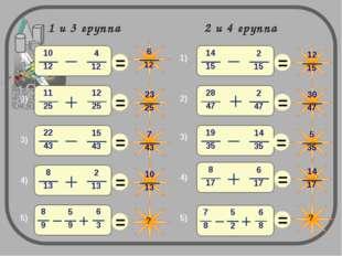 1) 2) 3) 4) 5) 1 и 3 группа 2 и 4 группа 3) 4) 5) 1) 2)