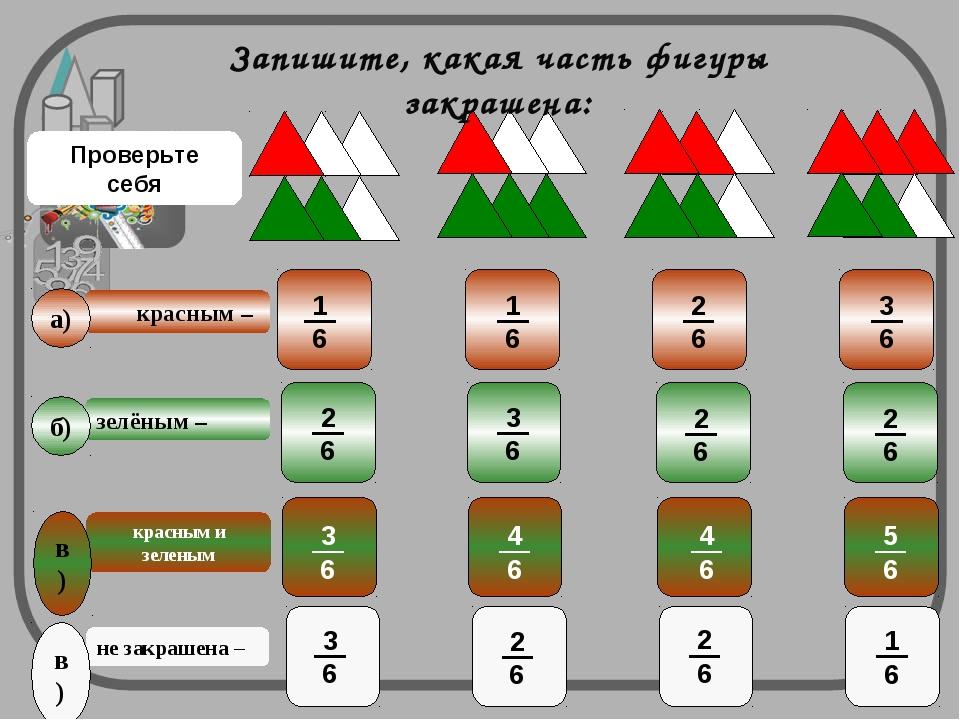 красным – не закрашена – зелёным – a) б) в) красным и зеленым в) Запишите, ка...