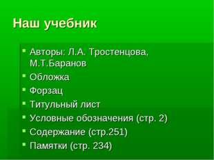 Наш учебник Авторы: Л.А. Тростенцова, М.Т.Баранов Обложка Форзац Титульный ли