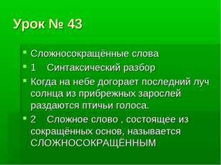 Урок № 43 Сложносокращённые слова 1 Синтаксический разбор Когда на небе догор