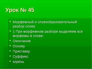 Урок № 45 Морфемный и словообразовательный разбор слова 1 При морфемном разбо