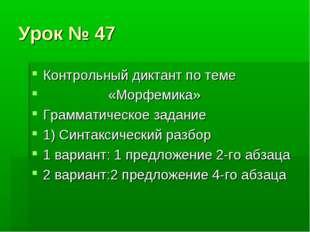 Урок № 47 Контрольный диктант по теме «Морфемика» Грамматическое задание 1) С