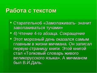Работа с текстом Старательно6 «Замолаживать- значит заволакиваться тучами» 4)