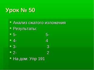 Урок № 50 Анализ сжатого изложения Результаты: 5- 5- 4- 4 3- 3 2- 2 На дом: У