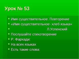 Урок № 53 Имя существительное. Повторение «Имя существительное- хлеб языка» Л