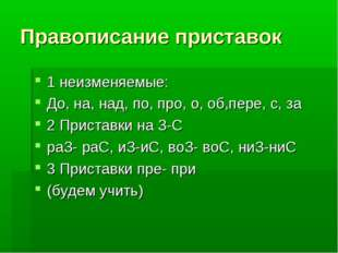 Правописание приставок 1 неизменяемые: До, на, над, по, про, о, об,пере, с, з
