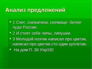 Анализ предложений 1 Снег, снежатина, снежище- белое чудо России. 2 И стоят с