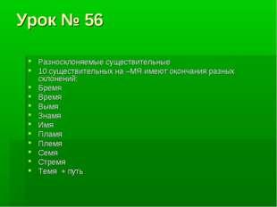 Урок № 56 Разносклоняемые существительные 10 существительных на –МЯ имеют око