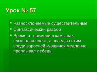 Урок № 57 Разносклоняемые существительные Синтаксический разбор Время от врем