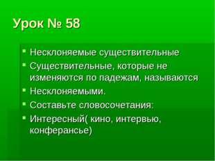 Урок № 58 Несклоняемые существительные Существительные, которые не изменяются