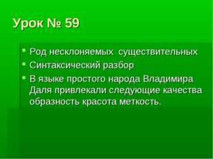 Урок № 59 Род несклоняемых существительных Синтаксический разбор В языке прос