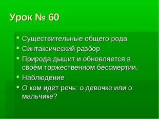 Урок № 60 Существительные общего рода Синтаксический разбор Природа дышит и о