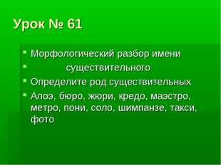 Урок № 61 Морфологический разбор имени существительного Определите род сущест