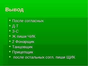 Вывод После согласных Д-Т З-С Ж пиши ЧИК 2 Фонарщик Танцовщик Прицепщик после