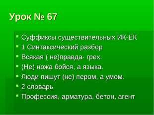 Урок № 67 Суффиксы существительных ИК-ЕК 1 Синтаксический разбор Всякая ( не)