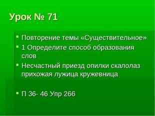 Урок № 71 Повторение темы «Существительное» 1 Определите способ образования с