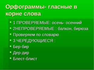 Орфограммы- гласные в корне слова 1 ПРОВЕРЯЕМЫЕ: осень- осенний 2НЕПРОВЕРЯЕМЫ