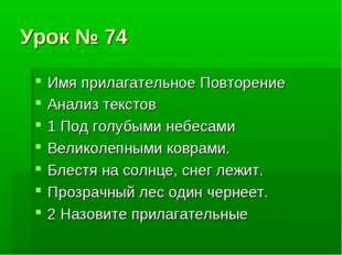 Урок № 74 Имя прилагательное Повторение Анализ текстов 1 Под голубыми небесам