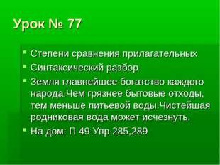 Урок № 77 Степени сравнения прилагательных Синтаксический разбор Земля главне