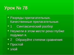 Урок № 78 Разряды прилагательных. Качественные прилагательные. 1 Синтаксическ