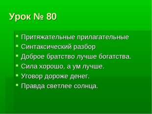 Урок № 80 Притяжательные прилагательные Синтаксический разбор Доброе братство
