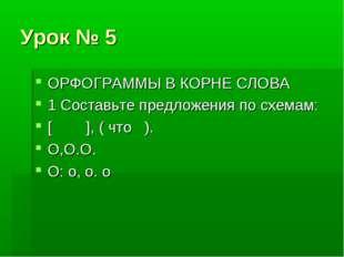 Урок № 5 ОРФОГРАММЫ В КОРНЕ СЛОВА 1 Составьте предложения по схемам: [ ], ( ч