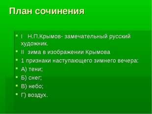 План сочинения I Н.П.Крымов- замечательный русский художник. II зима в изобра