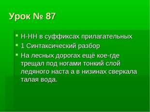 Урок № 87 Н-НН в суффиксах прилагательных 1 Синтаксический разбор На лесных д