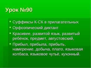 Урок №90 Суффиксы К-СК в прилагательных Орфоэпический диктант Красивее, разви