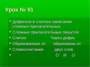 Урок № 91 Дефисное и слитное написание сложных прилагательных Сложные прилага