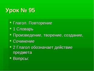 Урок № 95 Глагол. Повторение 1 Словарь Произведение, творение, создание, Сочи
