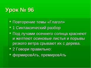Урок № 96 Повторение темы «Глагол» 1 Синтаксический разбор Под лучами осеннег