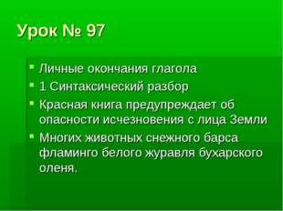 Урок № 97 Личные окончания глагола 1 Синтаксический разбор Красная книга пред
