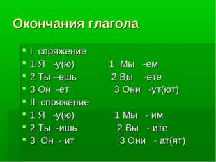 Окончания глагола I cпряжение 1 Я -у(ю) 1 Мы -ем 2 Ты –ешь 2 Вы -ете 3 Он -ет