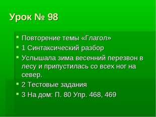 Урок № 98 Повторение темы «Глагол» 1 Синтаксический разбор Услышала зима весе