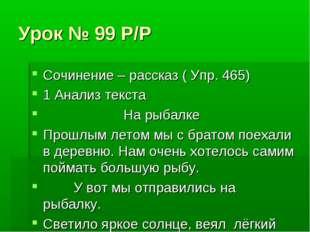 Урок № 99 Р/Р Сочинение – рассказ ( Упр. 465) 1 Анализ текста На рыбалке Прош